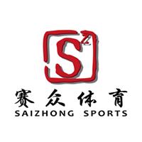 赛众体育发展(上海)有限公司