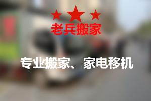 邯山區專業搬運 鑄造輝煌 邯鄲老兵搬家服務供應