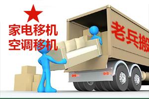 邯山區知名搬家價格 來電咨詢 邯鄲老兵搬家服務供應