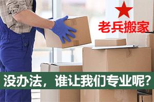邯山区官方搬家公司 和谐共赢 邯郸老兵搬家服务供应