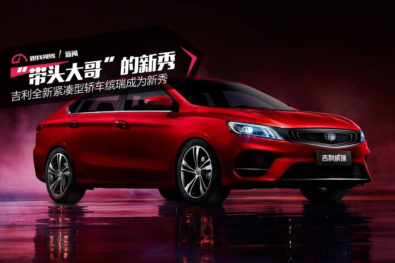 上海缤瑞汽车销售博越 信息推荐「上海昱滢汽车销售供应」
