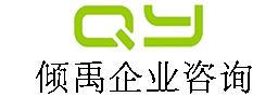 上海倾禹企业管理咨询有限公司