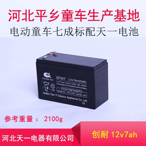 江蘇童車電瓶12v7廠家報價 河北天一電器供應