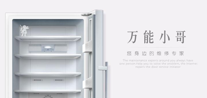 水磨溝區電冰箱價格多少 烏魯木齊安其居網絡科技供應