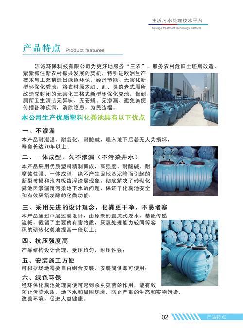 平潭优质一体化化粪池厂家供应,一体化化粪池