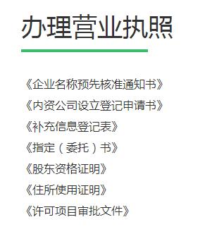 林芝优质公司注册价格 诚信为本「西藏悦德企业咨询服务供应」