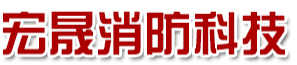 山东宏晟消防科技有限公司