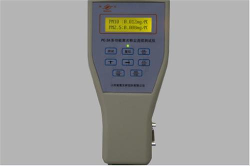 武汉激光粉尘检测仪生产厂家,激光粉尘检测仪