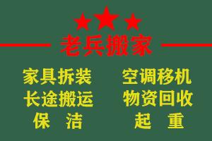 邯郸市长途搬家价格 服务至上 邯郸老兵搬家服务供应