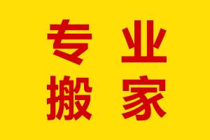 复兴区短途移机 诚信服务 邯郸老兵搬家服务亚博百家乐