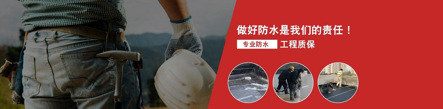 吴中经济技术开发区诚宏铭防水材料经营部