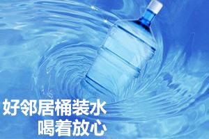 陵園路正規桶裝水配送服務好 來電咨詢「邯鄲市邯山區好鄰居桶裝水配送供應」