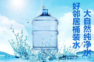 丛台区桶装水配送公司 创造辉煌「邯郸市邯山区好邻居桶装水配送供应」