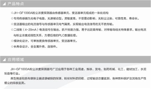 常州粉尘探测器供应商 江苏德瑞尔测控技术供应