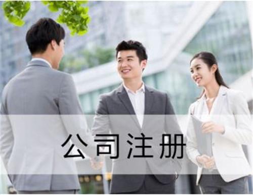 吴江外资公司注册机构,公司注册