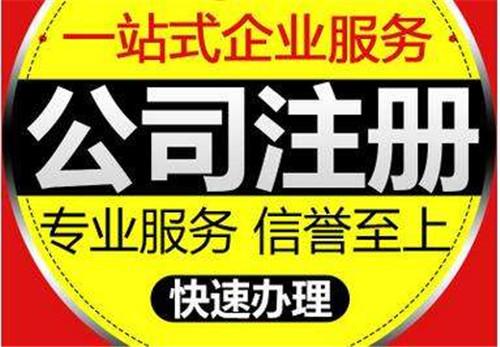 苏州吴中小规模公司注册机构,公司注册