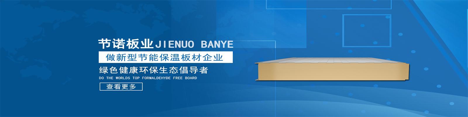 河南节诺板业有限公司