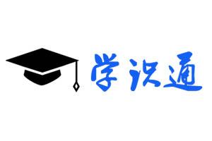 深圳市学识通教育科技有限公司