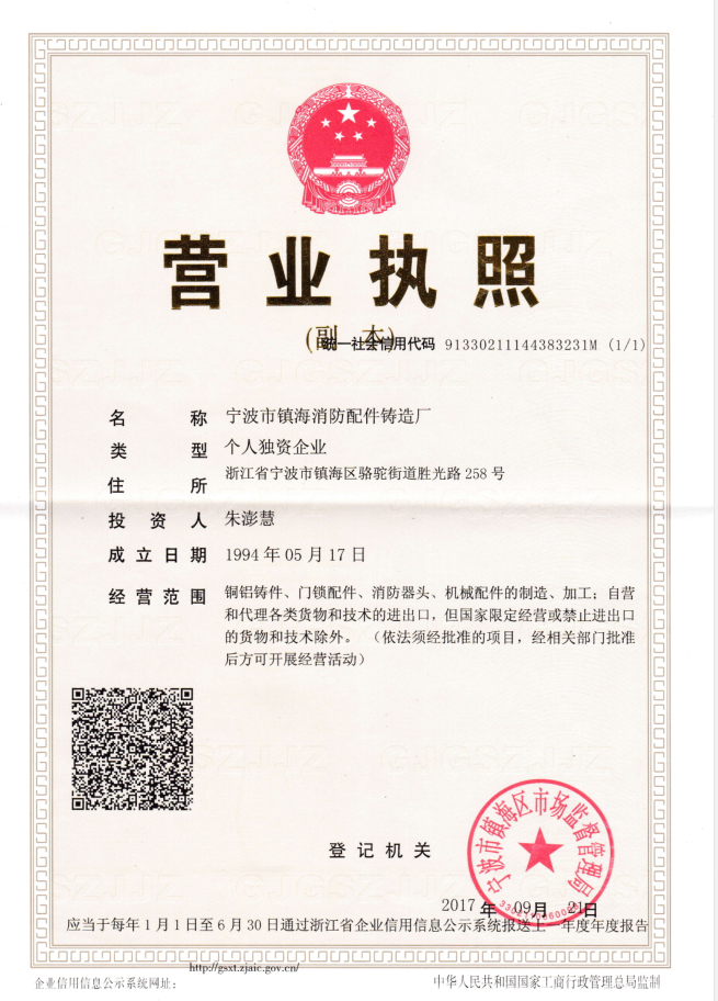 宁波市镇海消防配件铸造厂