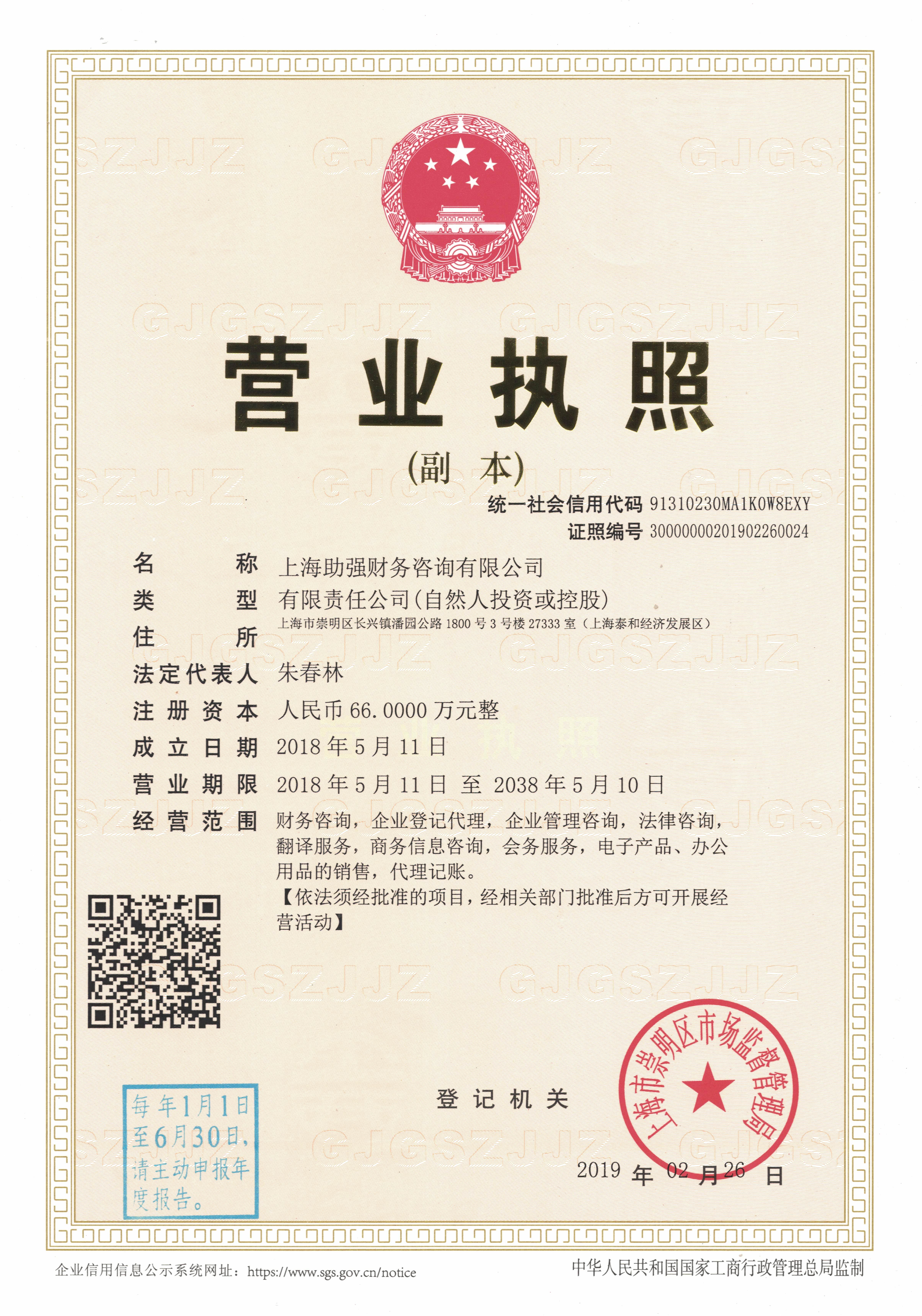 上海助强财务咨询有限公司