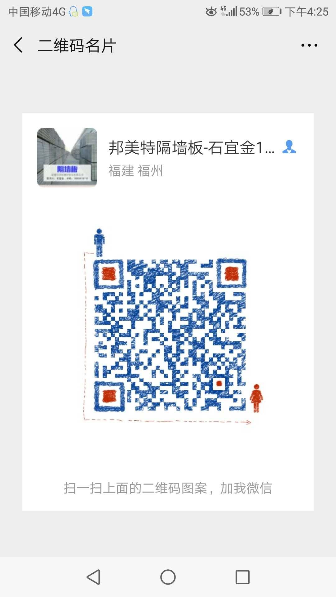 漳州邦美特建材有限公司