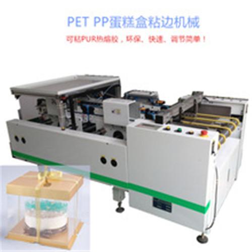 徐州蛋糕盒机厂家,蛋糕盒机