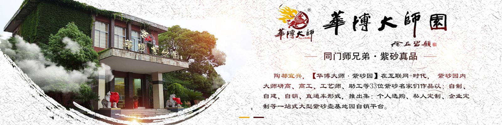 宜兴华博园紫砂艺术中心