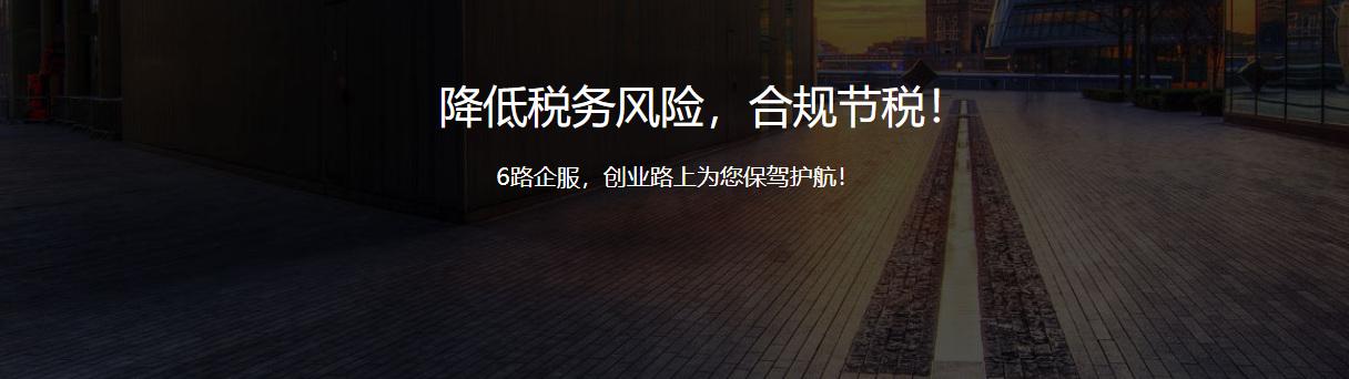 深圳合法税务个人独资企业节税 推荐咨询 六路纵合供应