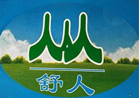 深圳市舒人科技開發有限公司
