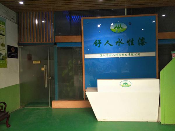 山東水性家具漆企業商鋪 深圳市舒人科技開發供應