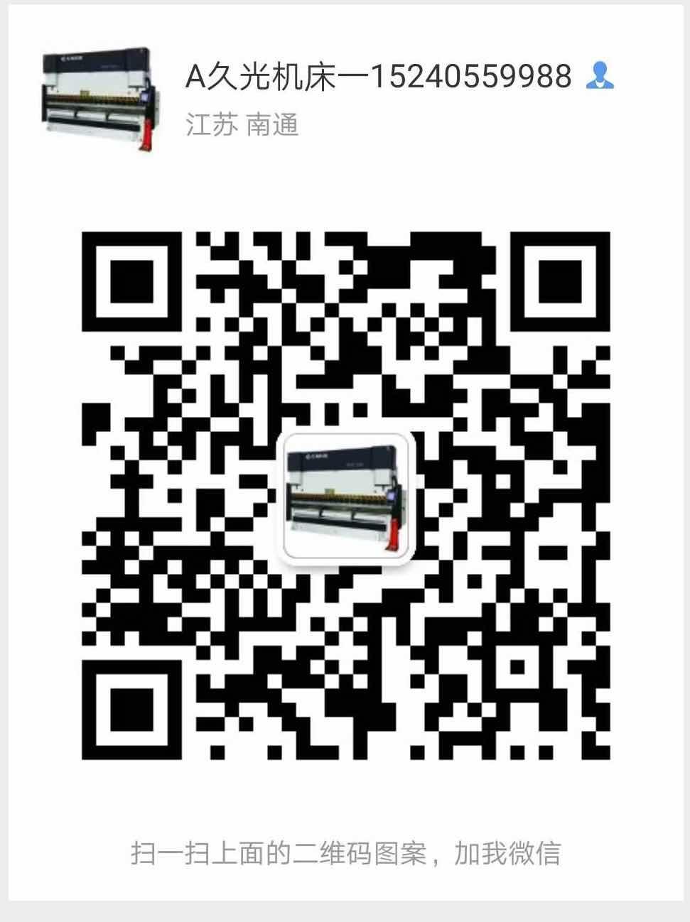 江苏久光机床科技有限公司