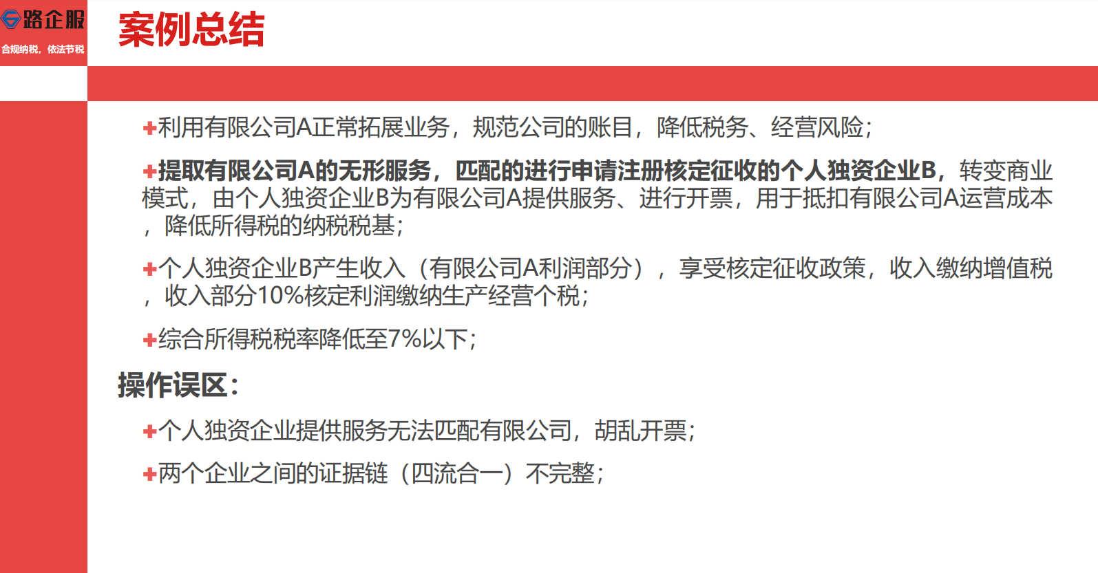 深圳无风险避税税收优惠政策,避税