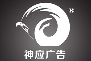 昆明神应广告有限公司