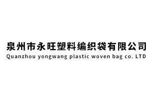 泉州市永旺塑料编织袋有限公司