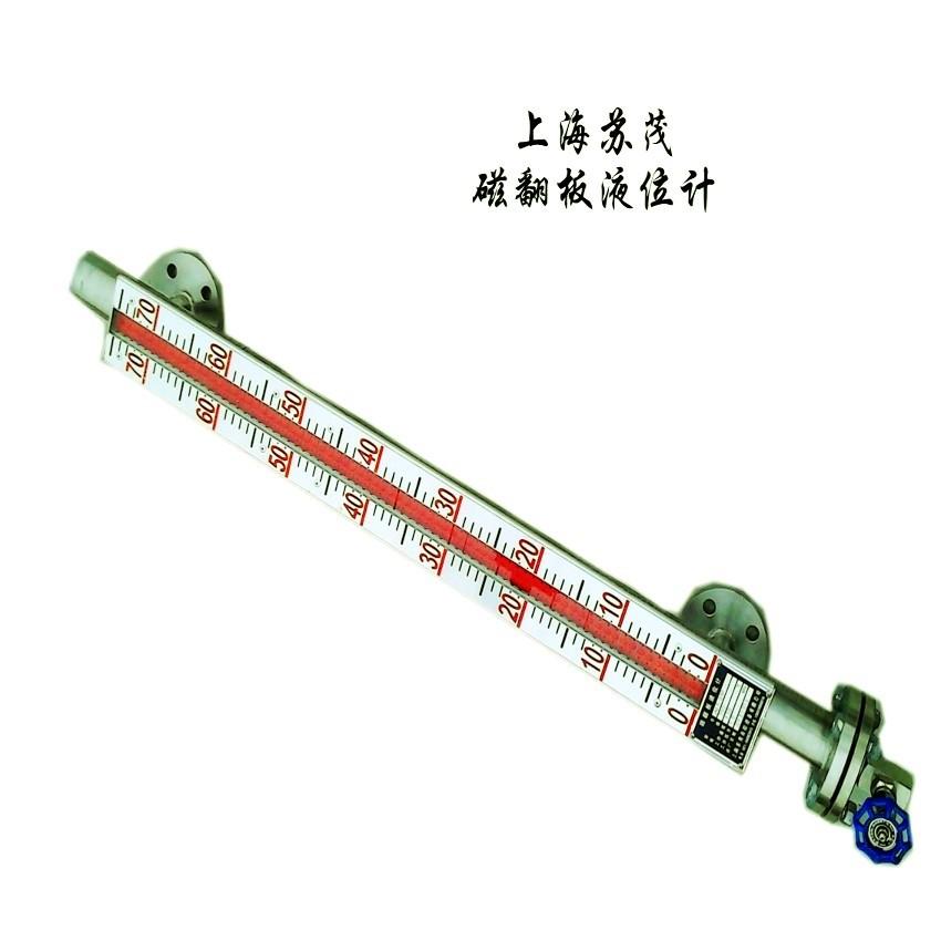 金山区质量磁翻板液位计需要多少钱 上海苏茂自控设备供应「上海苏茂自控设备供应」