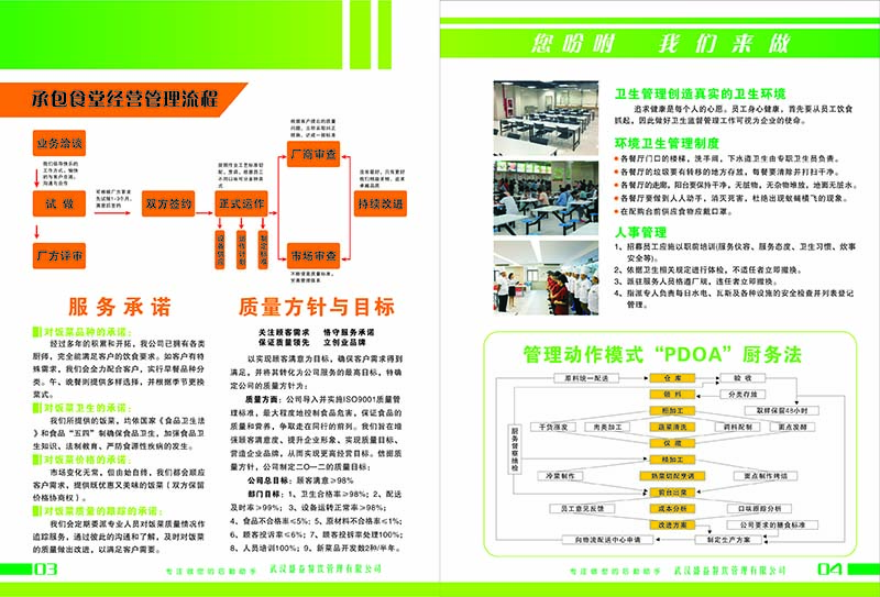 襄阳学校快餐预定配送报价 诚信服务「武汉盛益餐饮管理供应」