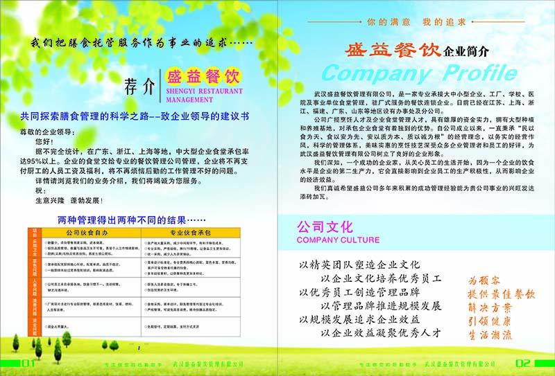 黃岡學校快餐預定配送「武漢盛益餐飲管理供應」