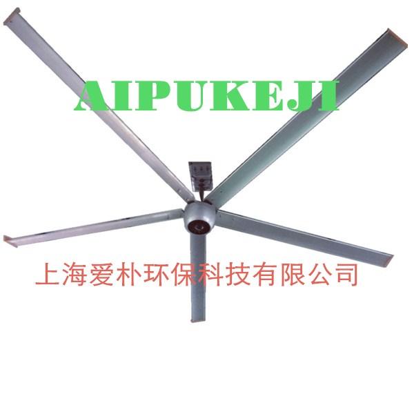 衢州7.5米環保吊扇廠房專用 上海愛樸環保科技供應「上海愛樸環保科技供應」
