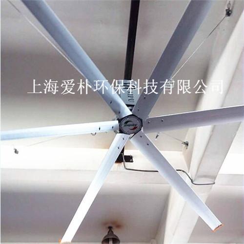 云南节能通风大尺寸吊扇 欢迎来电 上海爱朴环保科技供应