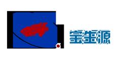 深圳市宝生源电子有限公司