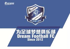 深圳市为足球梦想体育发展有限公司