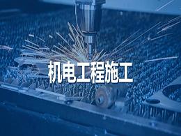 东营安装机电工程公司,机电工程