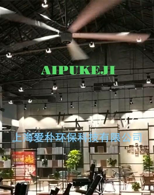 四川大型风扇大直径吊扇 信息推荐 上海爱朴环保科技hg0088正网投注|首页