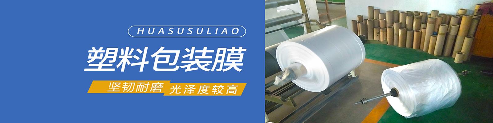 淄博华塑塑料制品有限公司