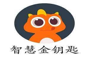 深圳市金钥匙软件有限公司