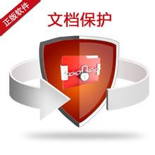 江苏加密软件价格,加密软件