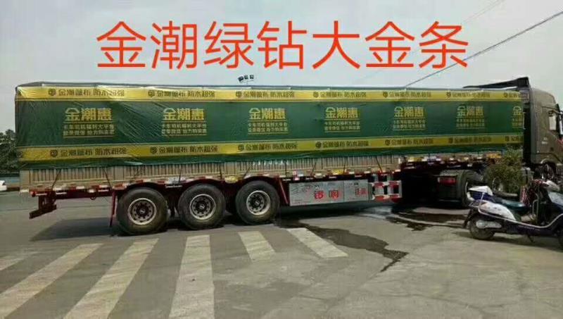 專用汽車篷布多少錢「南京曹桂芳商貿供應」