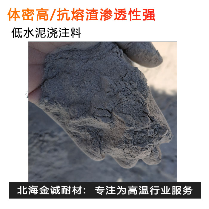 青海低水泥浇注料哪家好,低水泥浇注料