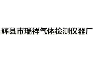 辉县市瑞祥气体检测仪器厂