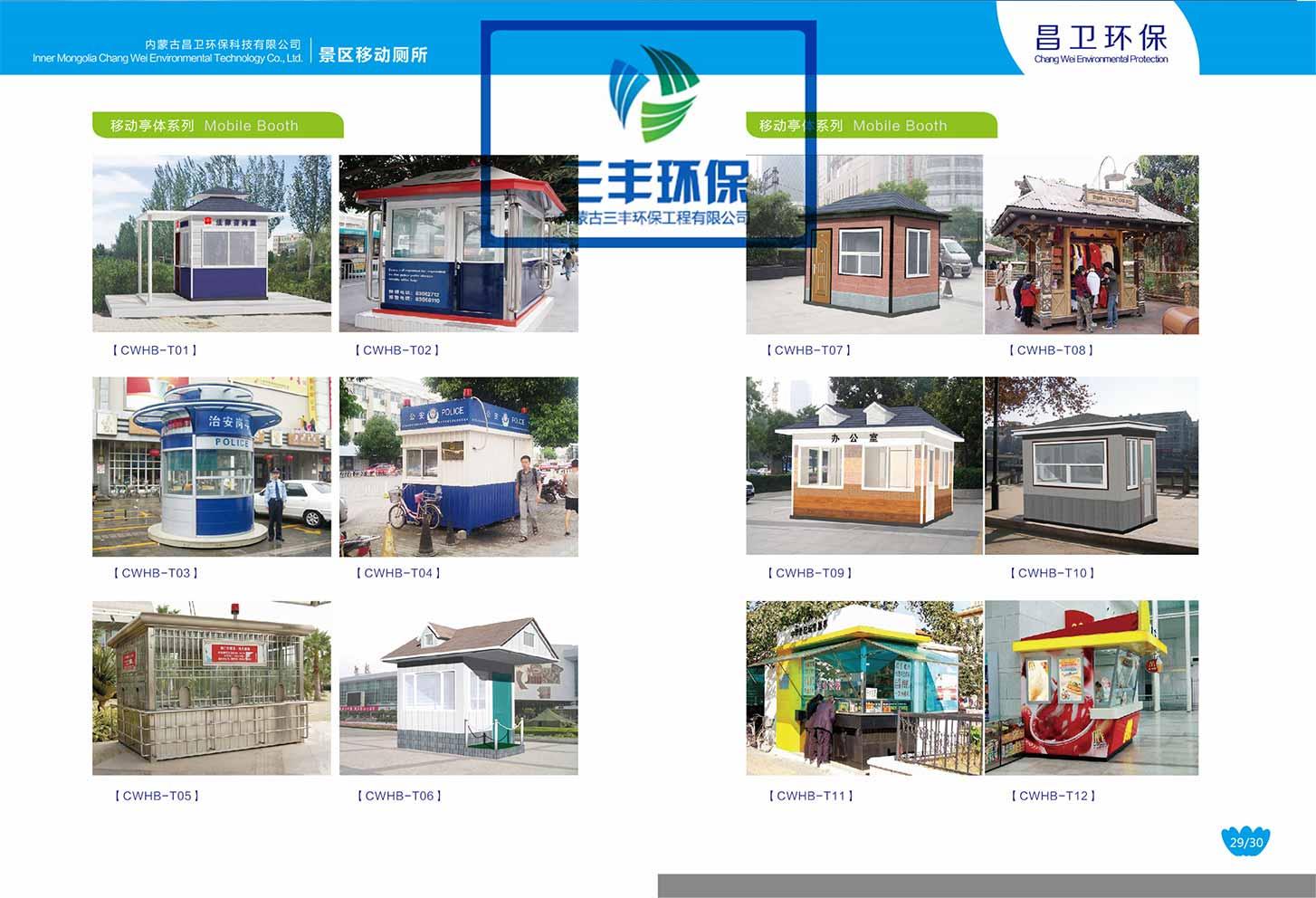 内蒙古景区环保厕所要多少钱 欢迎咨询 内蒙古三丰环保工程yabovip168.con